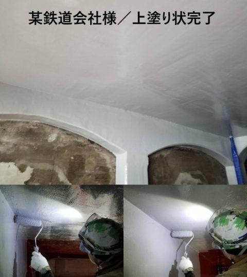 ★★★ 某鉄道会社様/上塗り完了 ★★★