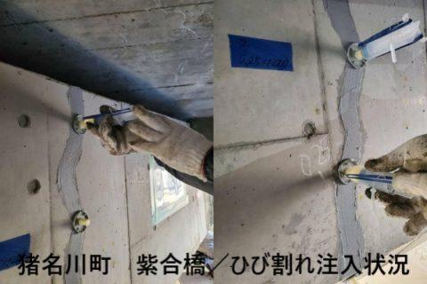 ★ 猪名川町 紫合橋/ひび割れ注入状況 ★