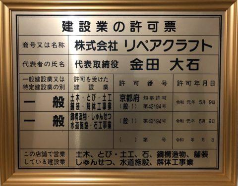 ★★★弊社リペアクラフトの紹介です★★★