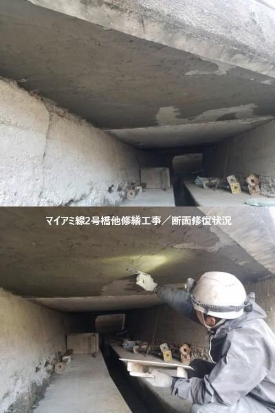 ★★★マイアミ線2号橋他修繕工事★★★