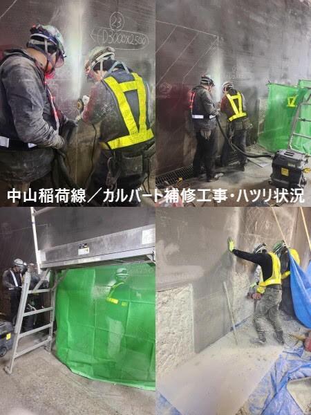 中山稲荷線/カルバート補修工事・ハツリ状況