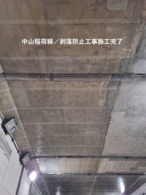 ★★★中山稲荷線/剥落防止工事施工完了★★★