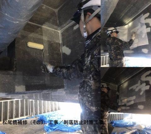 松尾橋補修(その3)工事/剝落防止対策工事