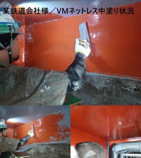 ★★某鉄道会社様/   VMネットレス中塗り状況★★