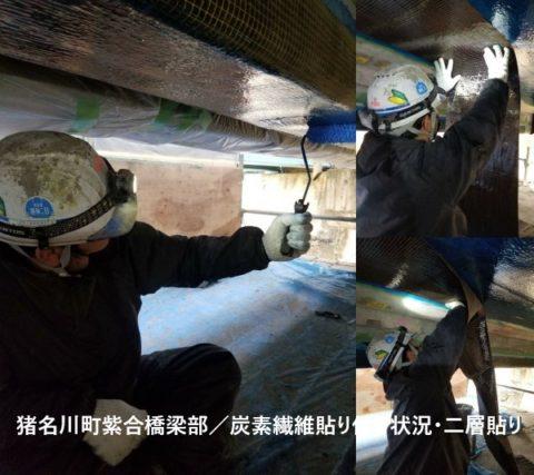 猪名川町紫合橋梁部/              炭素繊維貼り付け状況・二層貼り
