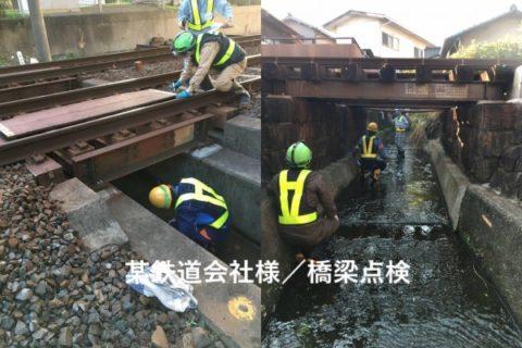 ★★★★ 某鉄道会社様・橋梁点検 ★★★★