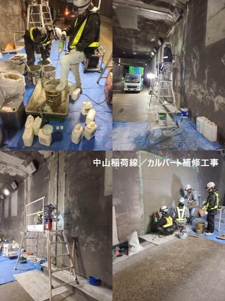 ★★ 中山稲荷線/カルバート補修工事 ★★