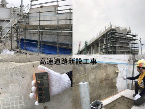 ★★★★★ 高速道路新設工事 ★★★★★