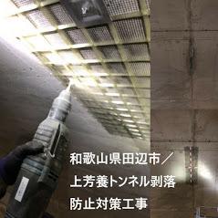 和歌山県田辺市上法芳養トンネル剥落防止対策工事